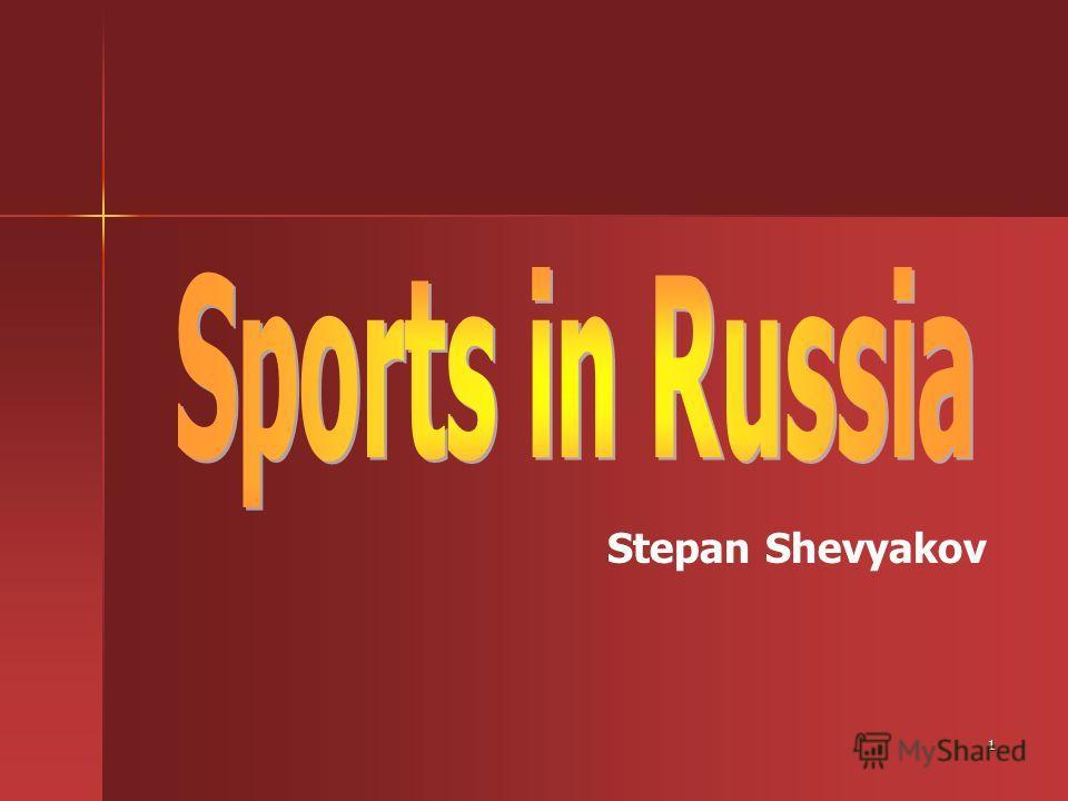 1 Stepan Shevyakov