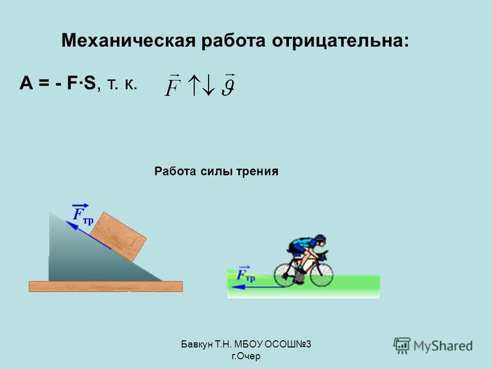 Бавкун Т.Н. МБОУ ОСОШ3 г.Очер А = - F·S, т. к. Механическая работа отрицательна: Работа силы трения