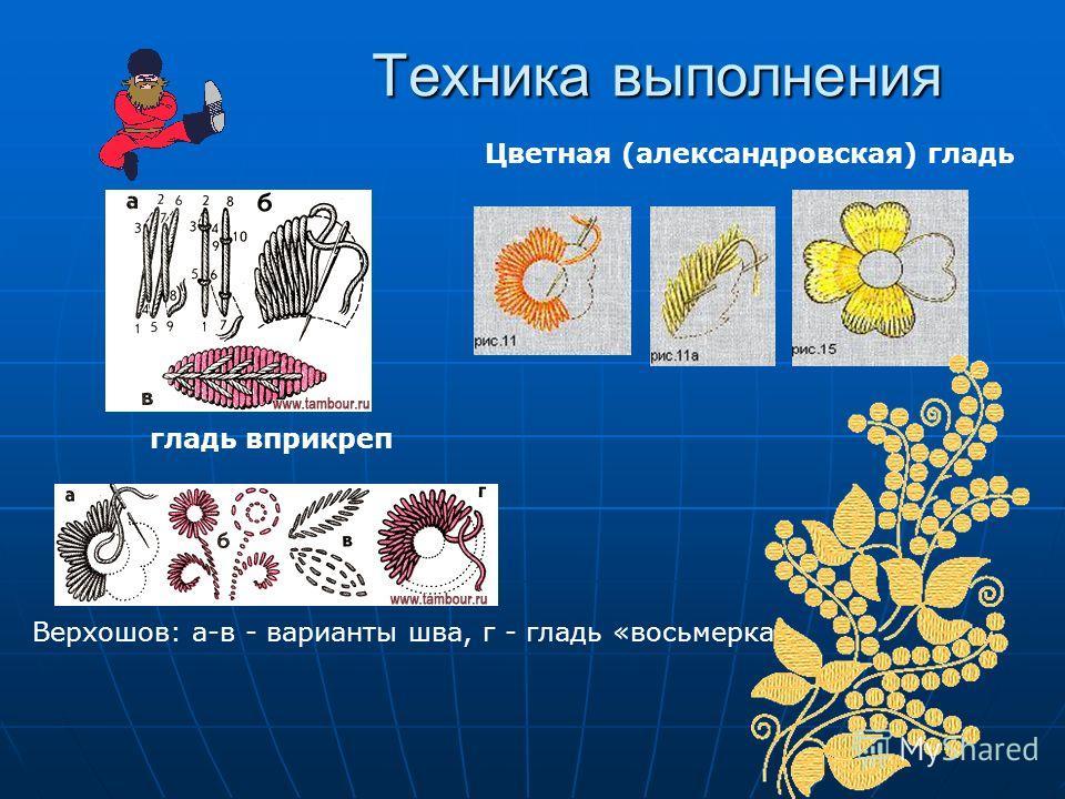 Гладь в России двусторонняя гладь Владимирский шов
