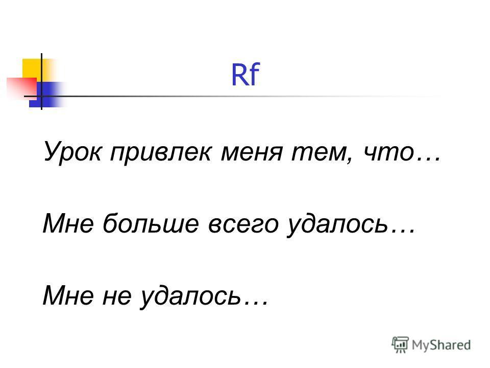 Rf Урок привлек меня тем, что… Мне больше всего удалось… Мне не удалось…