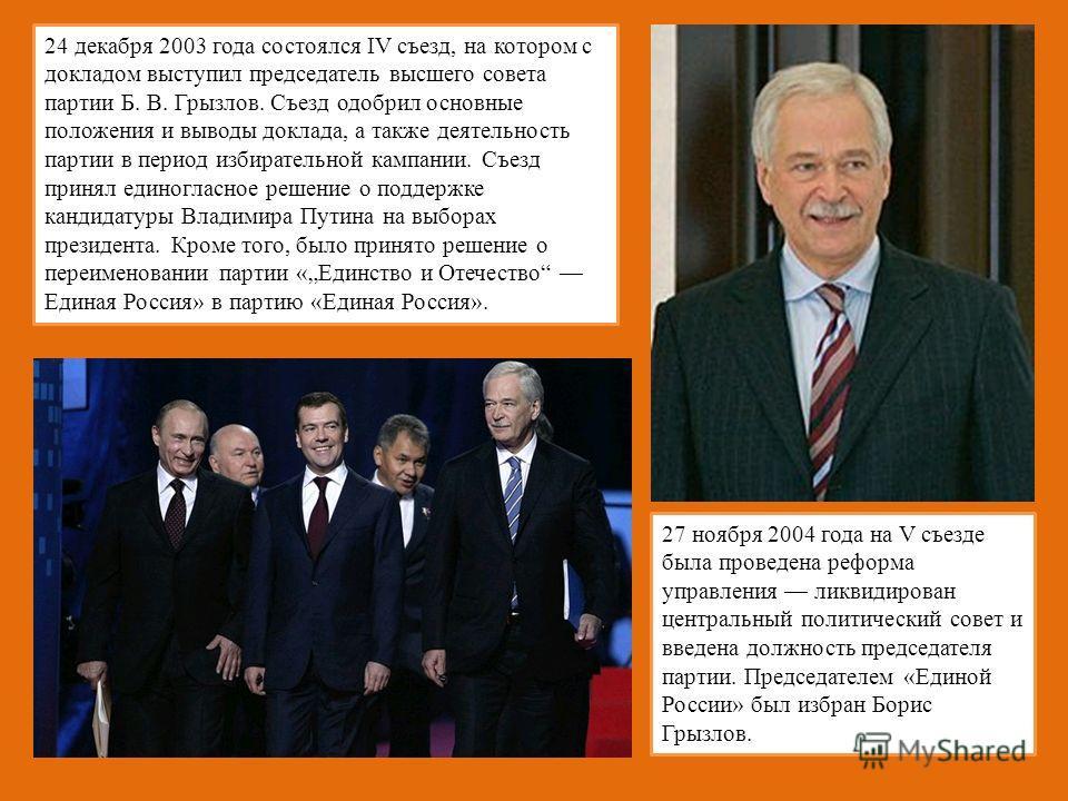 24 декабря 2003 года состоялся IV съезд, на котором с докладом выступил председатель высшего совета партии Б. В. Грызлов. Съезд одобрил основные положения и выводы доклада, а также деятельность партии в период избирательной кампании. Съезд принял еди