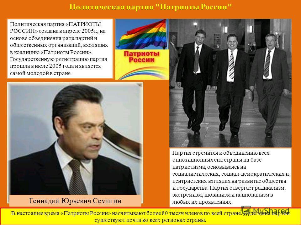 Политическая партия «ПАТРИОТЫ РОССИИ» создана в апреле 2005г., на основе объединения ряда партий и общественных организаций, входящих в коалицию «Патриоты России». Государственную регистрацию партия прошла в июле 2005 года и является самой молодой в