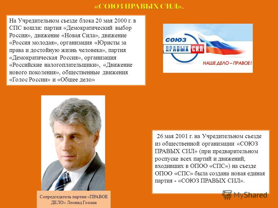 На Учредительном съезде блока 20 мая 2000 г. в СПС вошли: партия «Демократический выбор России», движение «Новая Сила», движение «Россия молодая», организация «Юристы за права и достойную жизнь человека», партия «Демократическая Россия», организация
