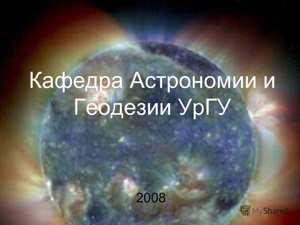 Кафедра Астрономии и Геодезии УрГУ 2008