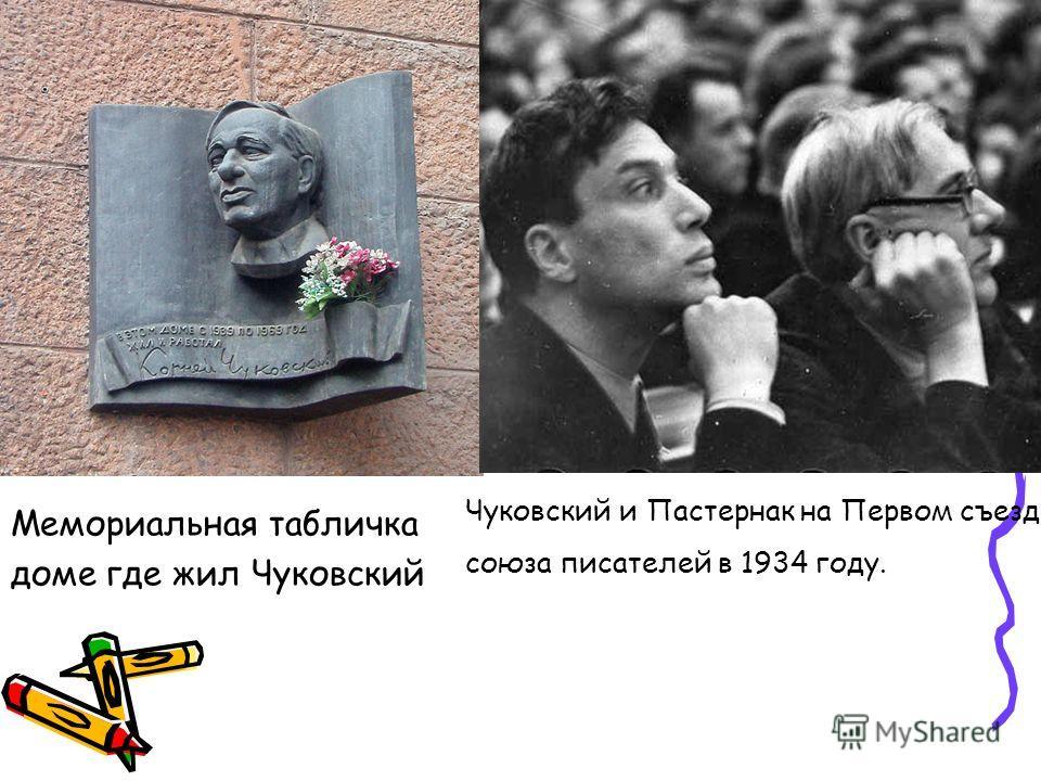 Фотографии Мемориальная табличка доме где жил Чуковский Чуковский и Пастернак на Первом съезде союза писателей в 1934 году.