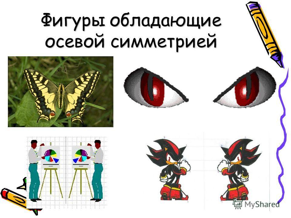 Фигуры обладающие осевой симметрией