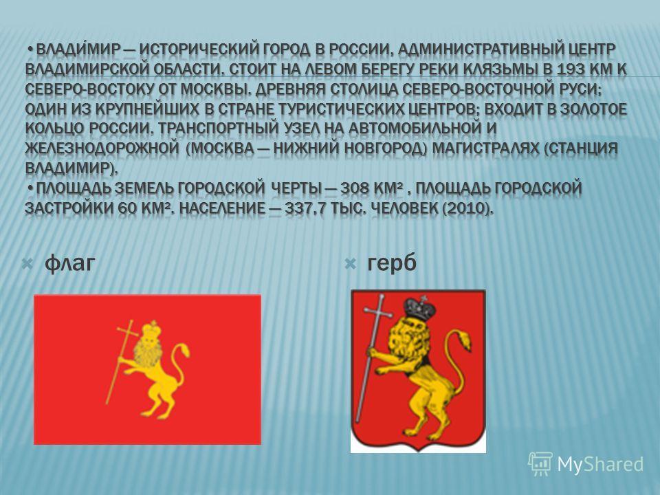 герб города владимира фото