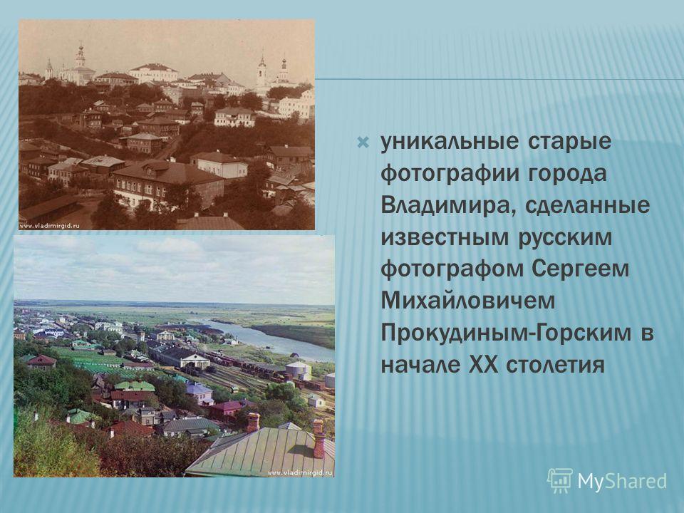 уникальные старые фотографии города Владимира, сделанные известным русским фотографом Сергеем Михайловичем Прокудиным-Горским в начале XX столетия