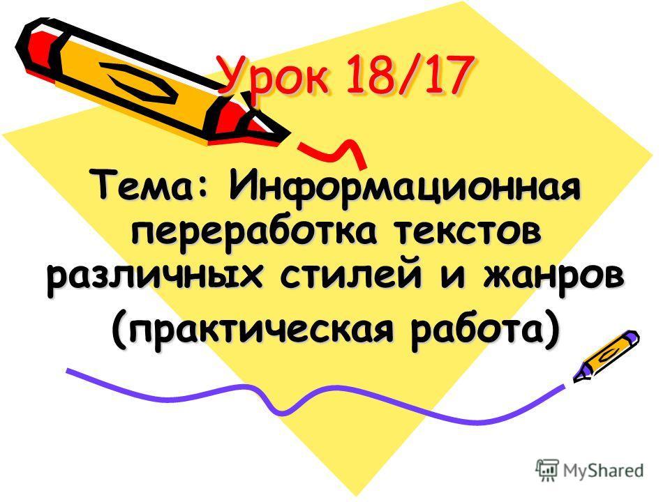 Урок 18/17 Тема: Информационная переработка текстов различных стилей и жанров (практическая работа)
