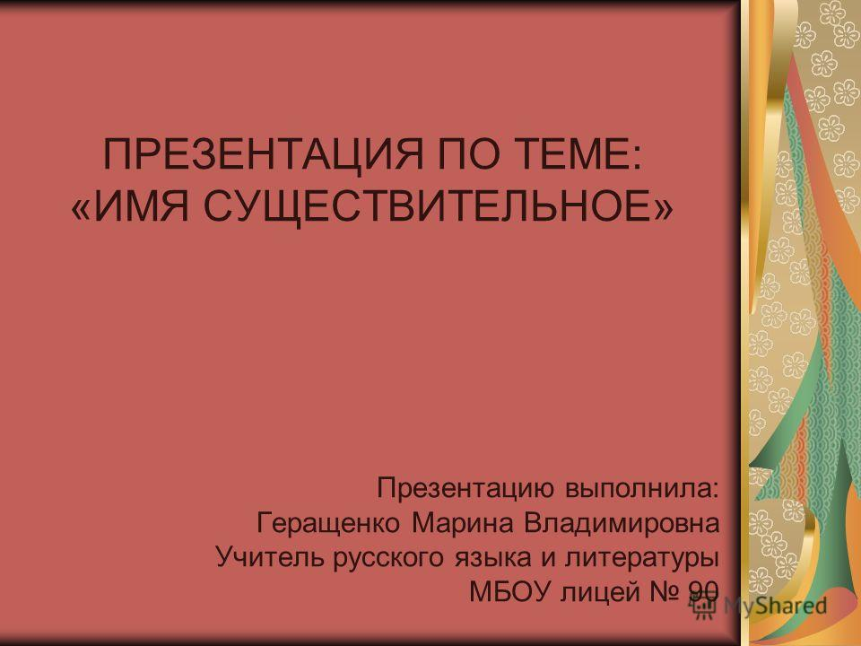 Владимировна учитель русского языка и
