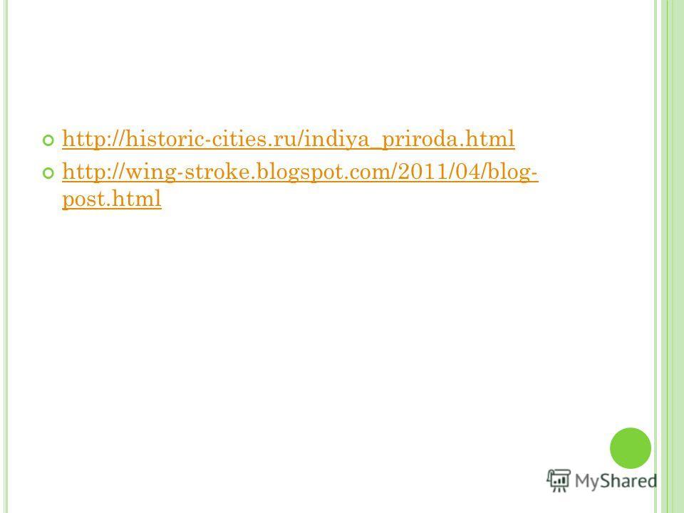 http://historic-cities.ru/indiya_priroda.html http://wing-stroke.blogspot.com/2011/04/blog- post.html http://wing-stroke.blogspot.com/2011/04/blog- post.html