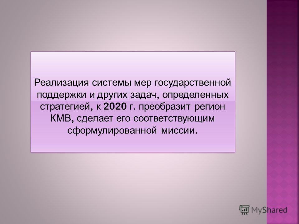 Реализация системы мер государственной поддержки и других задач, определенных стратегией, к 2020 г. преобразит регион КМВ, сделает его соответствующим сформулированной миссии.