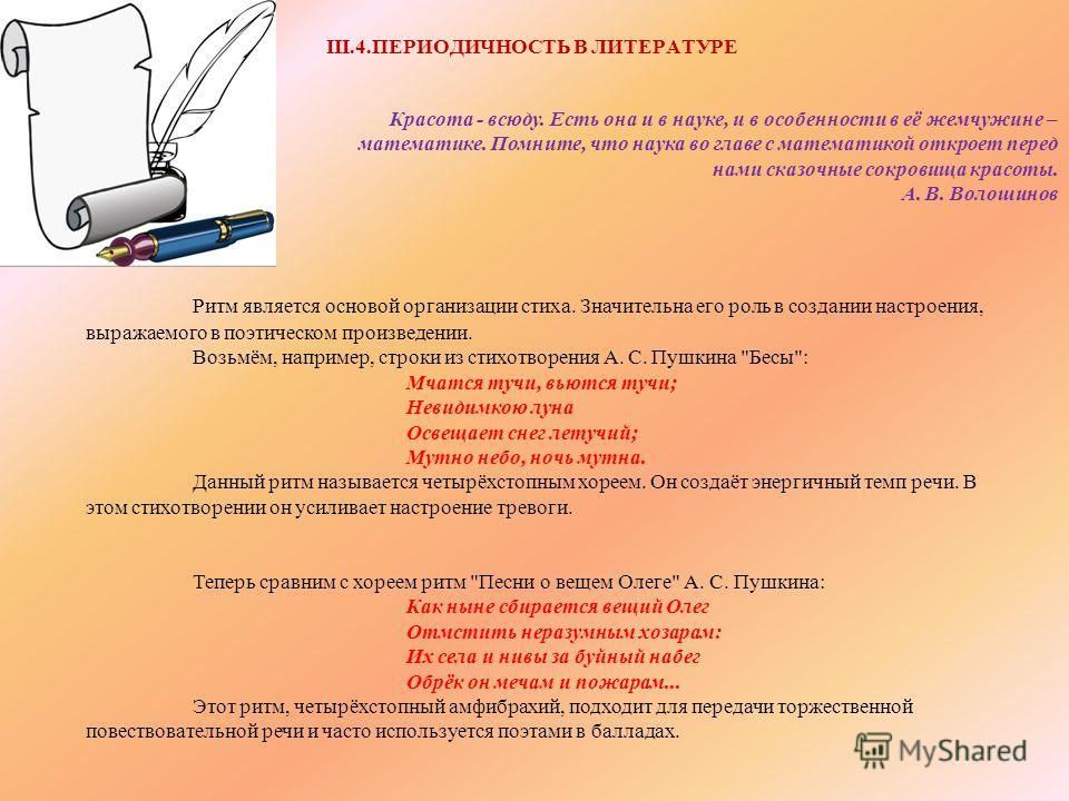 III.4.ПЕРИОДИЧНОСТЬ В ЛИТЕРАТУРЕ Ритм является основой организации стиха. Значительна его роль в создании настроения, выражаемого в поэтическом произведении. Возьмём, например, строки из стихотворения А. С. Пушкина