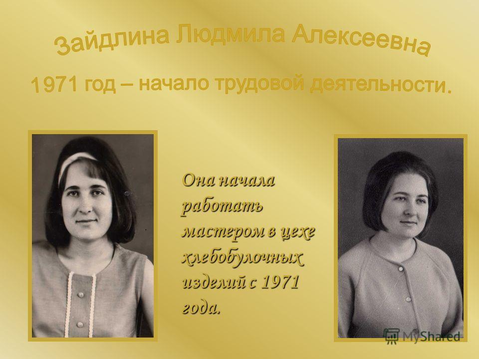 Она начала работать мастером в цехе хлебобулочных изделий с 1971 года.