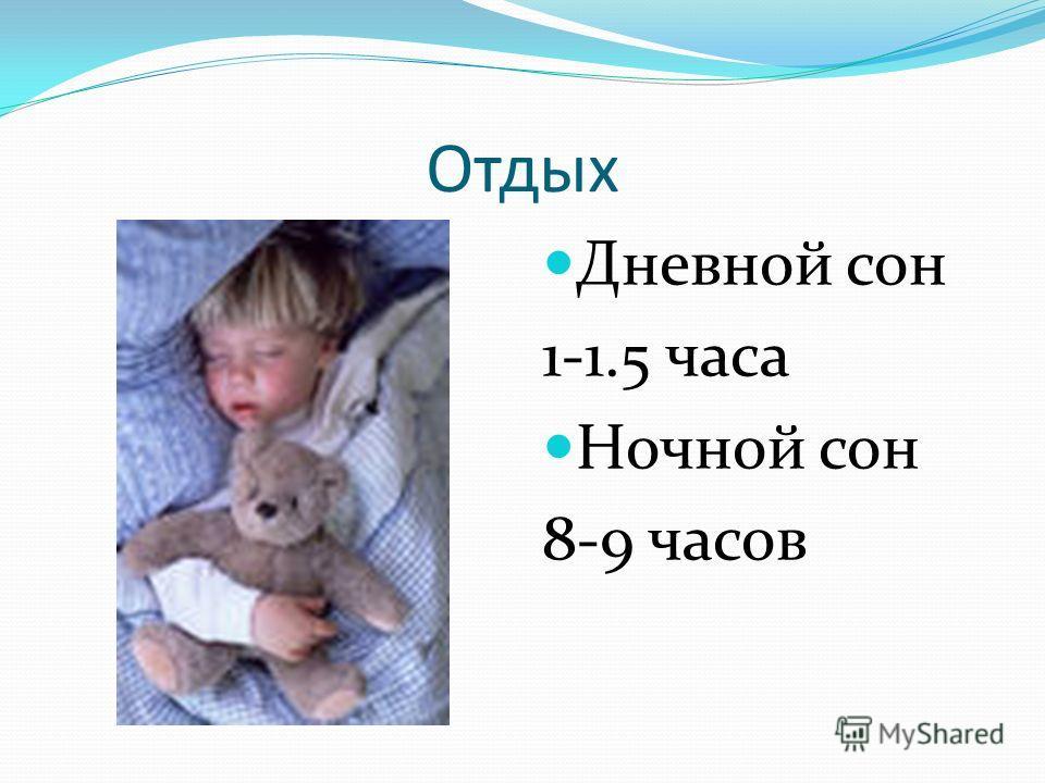 Отдых Дневной сон 1-1.5 часа Ночной сон 8-9 часов