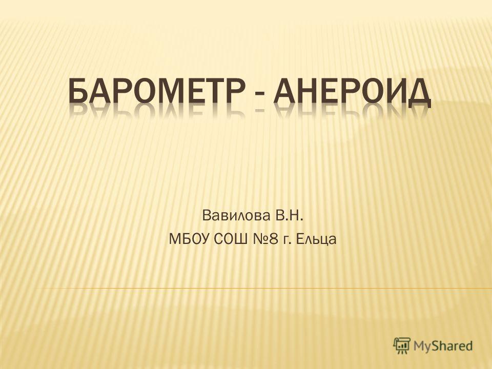 Вавилова В.Н. МБОУ СОШ 8 г. Ельца