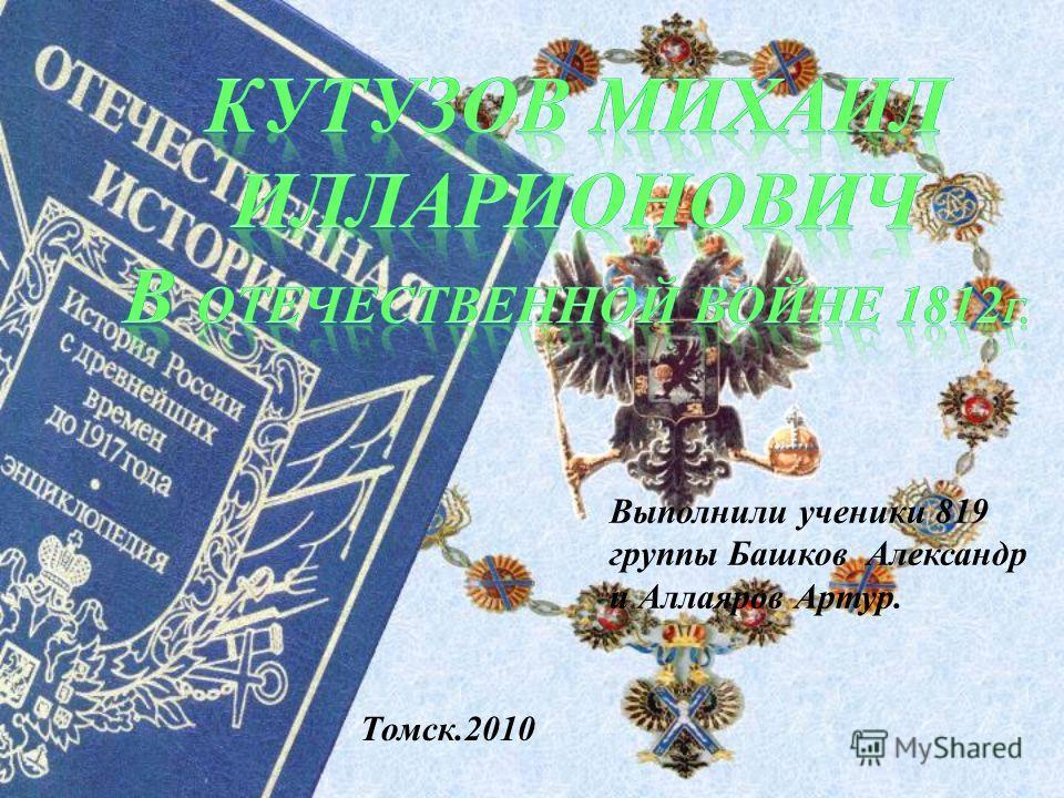 Выполнили ученики 819 группы Башков Александр и Аллаяров Артур. Томск.2010