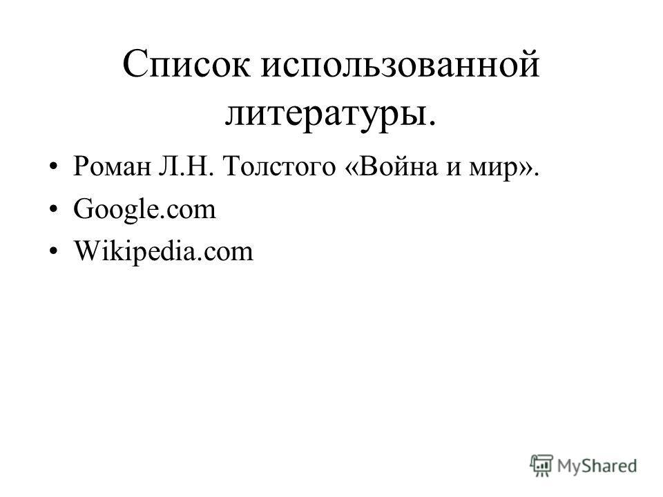 Список использованной литературы. Роман Л.Н. Толстого «Война и мир». Google.com Wikipedia.com