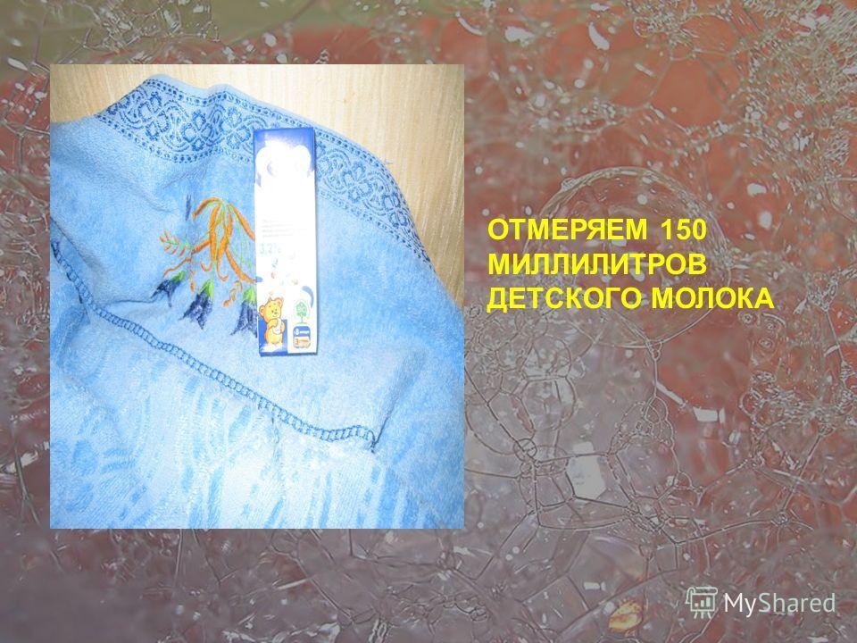 ОТМЕРЯЕМ 150 МИЛЛИЛИТРОВ ДЕТСКОГО МОЛОКА