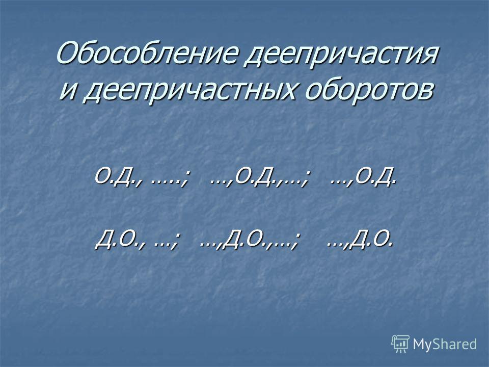 Обособление деепричастия и деепричастных оборотов О.Д., …..; …,О.Д.,…; …,О.Д. Д.О., …; …,Д.О.,…; …,Д.О.