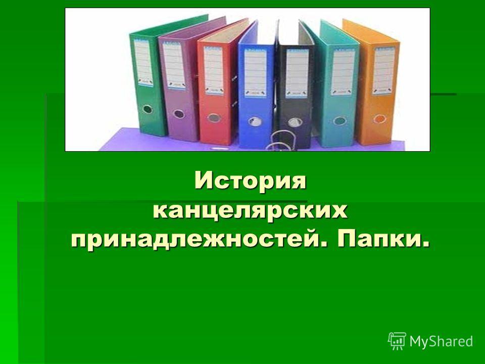 История канцелярских принадлежностей. Папки.