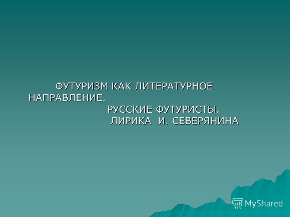футуризм русские художники