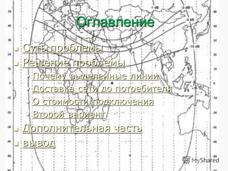 Проект по созданию электронной России Составил: Собянин М.Ю. 2010г.Новокузнецк