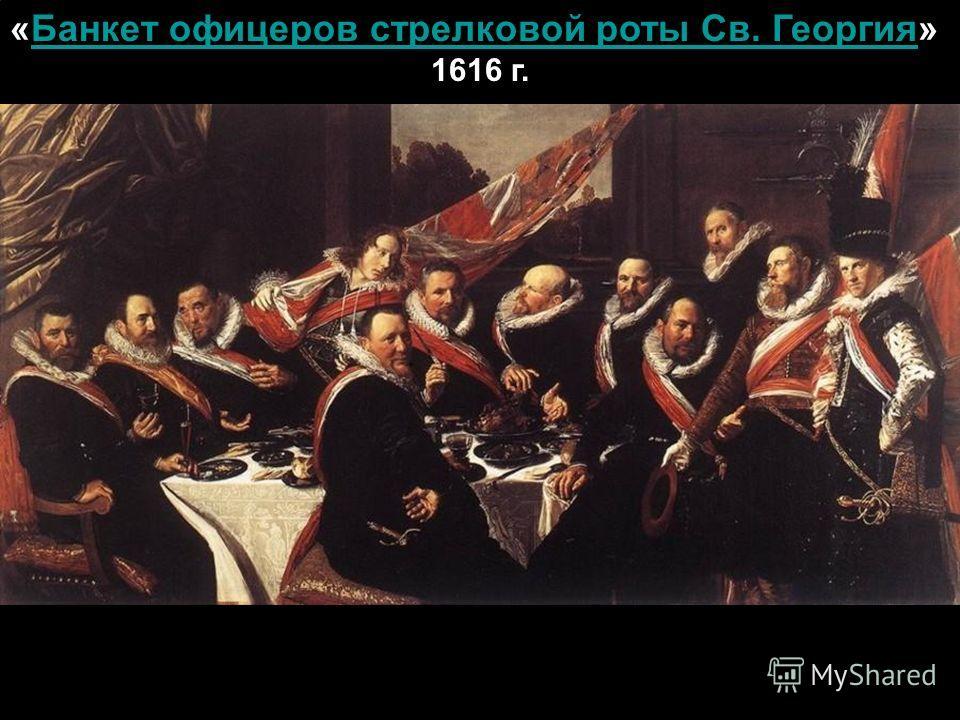 «Банкет офицеров стрелковой роты Св. Георгия»Банкет офицеров стрелковой роты Св. Георгия 1616 г.