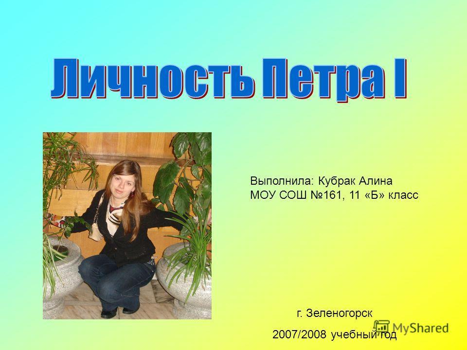 Выполнила: Кубрак Алина МОУ СОШ 161, 11 «Б» класс г. Зеленогорск 2007/2008 учебный год