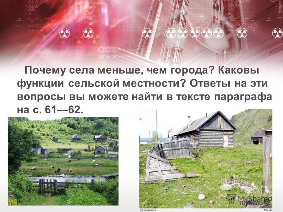 Почему села меньше, чем города? Каковы функции сельской местности? Ответы на эти вопросы вы можете найти в тексте параграфа на с. 6162.