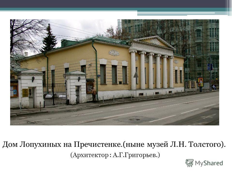 Дом Лопухиных на Пречистенке.(ныне музей Л.Н. Толстого). (Архитектор : А.Г.Григорьев.)