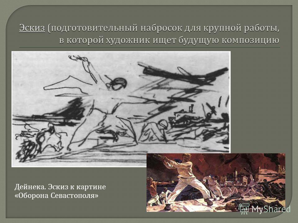 Дейнека. Эскиз к картине « Оборона Севастополя »
