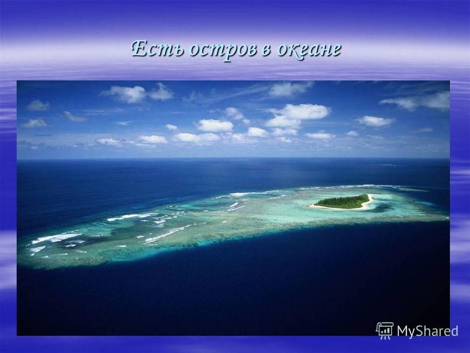 Есть остров в океане