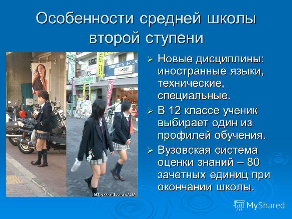 Особенности средней школы второй ступени Новые дисциплины: иностранные языки, технические, специальные. Новые дисциплины: иностранные языки, технические, специальные. В 12 классе ученик выбирает один из профилей обучения. В 12 классе ученик выбирает