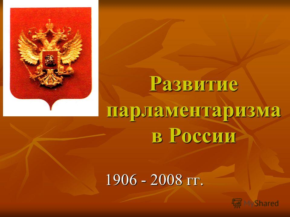 Развитие парламентаризма в России 1906 - 2008 гг.