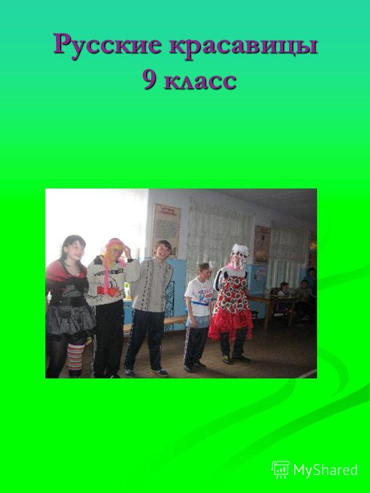 Русские красавицы 9 класс