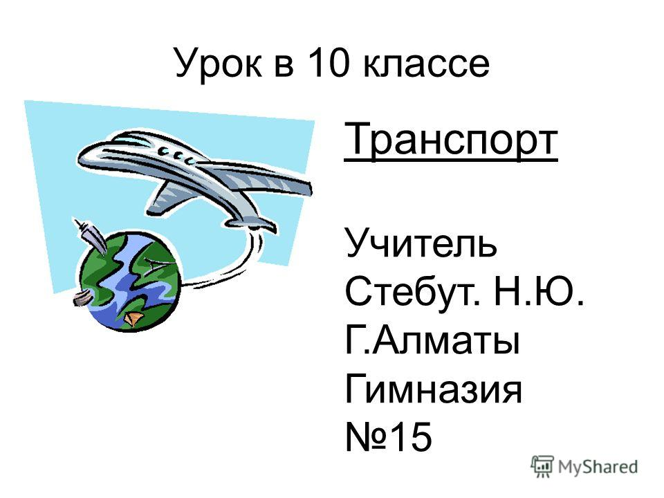 Урок в 10 классе Транспорт Учитель Стебут. Н.Ю. Г.Алматы Гимназия 15
