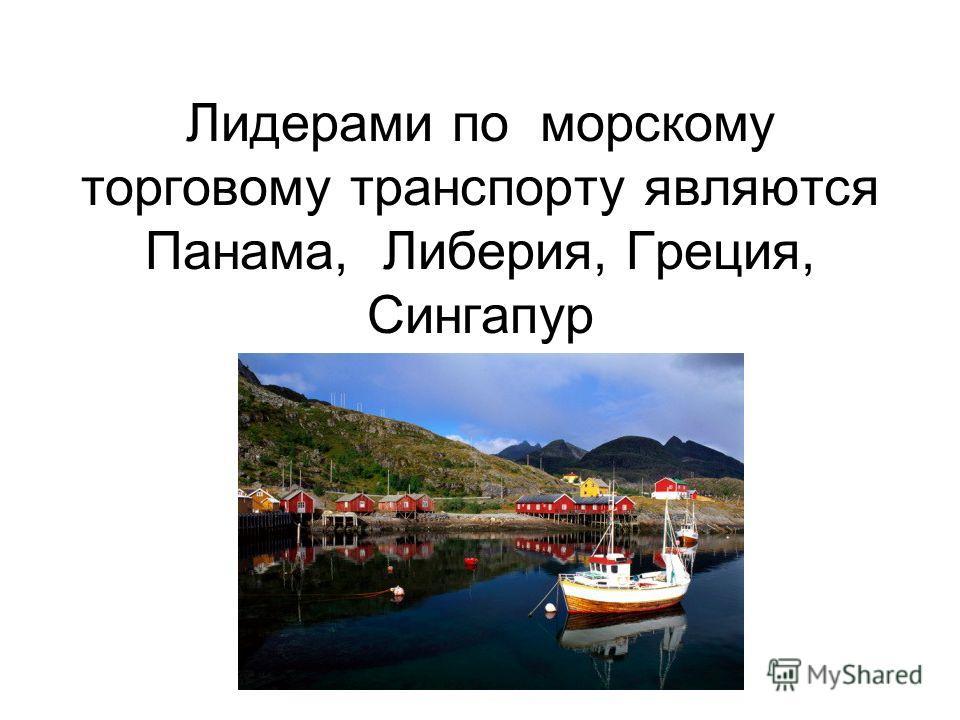 Лидерами по морскому торговому транспорту являются Панама, Либерия, Греция, Сингапур