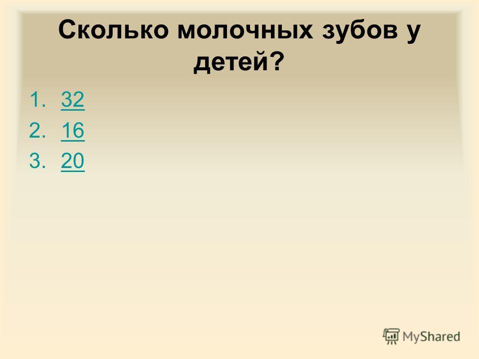 Сколько молочных зубов у детей? 1.3232 2.1616 3.2020