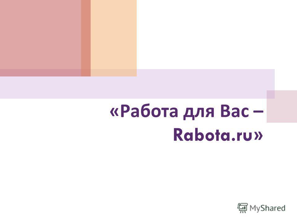 « Работа для Вас – Rabota.ru»