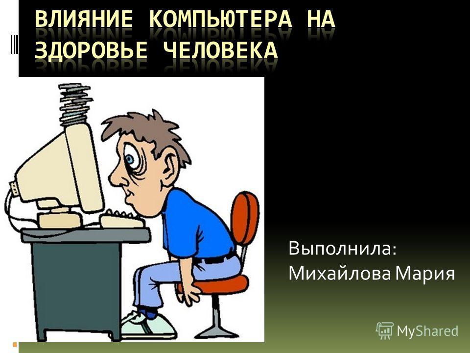 Выполнила: Михайлова Мария