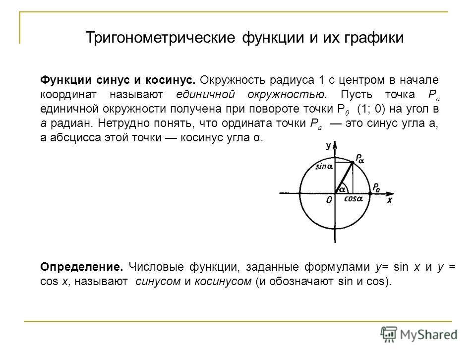 Тригонометрические функции и их графики Функции синус и косинус. Окружность радиуса 1 с центром в начале координат называют единичной окружностью. Пусть точка Р а единичной окружности получена при повороте точки Р 0 (1; 0) на угол в а радиан. Нетрудн