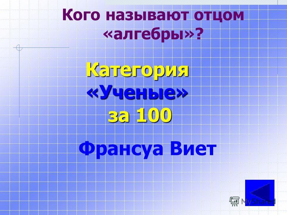 Ученые История математики Задачи шутки шутки 100 200 300 400 Головоломки Головоломки Термины 100 200 300 400