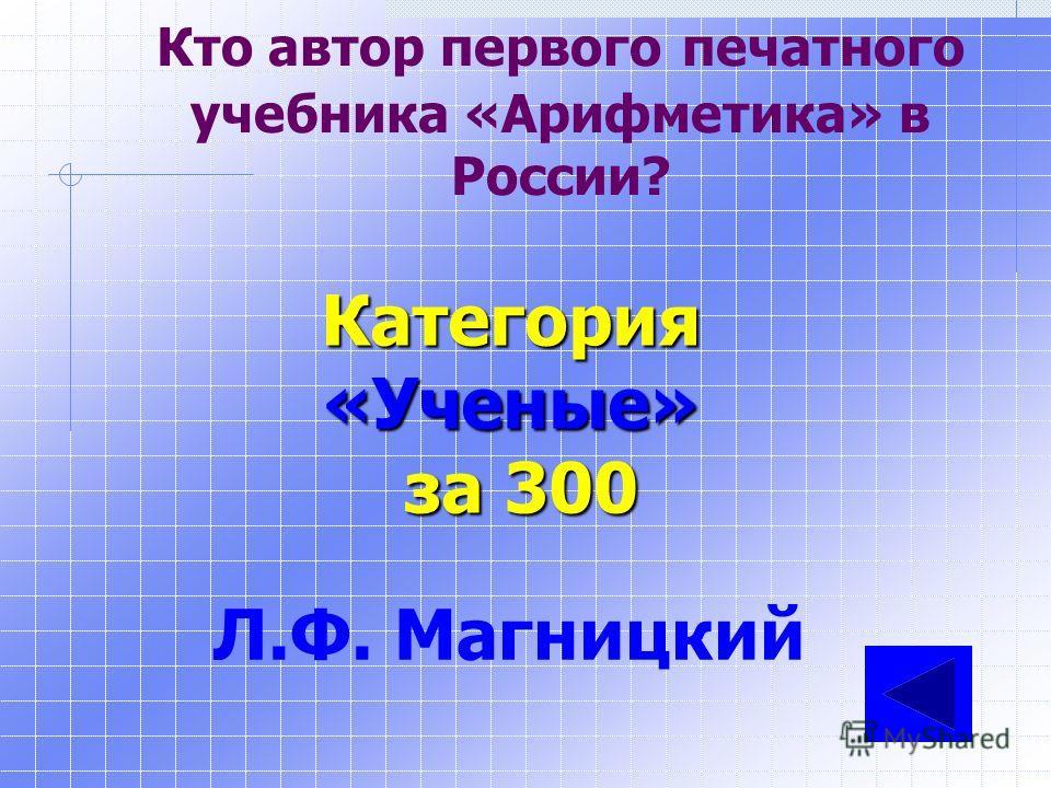 Кого называют королем «математики»? Категория«Ученые» за 200 Карл Гаусс