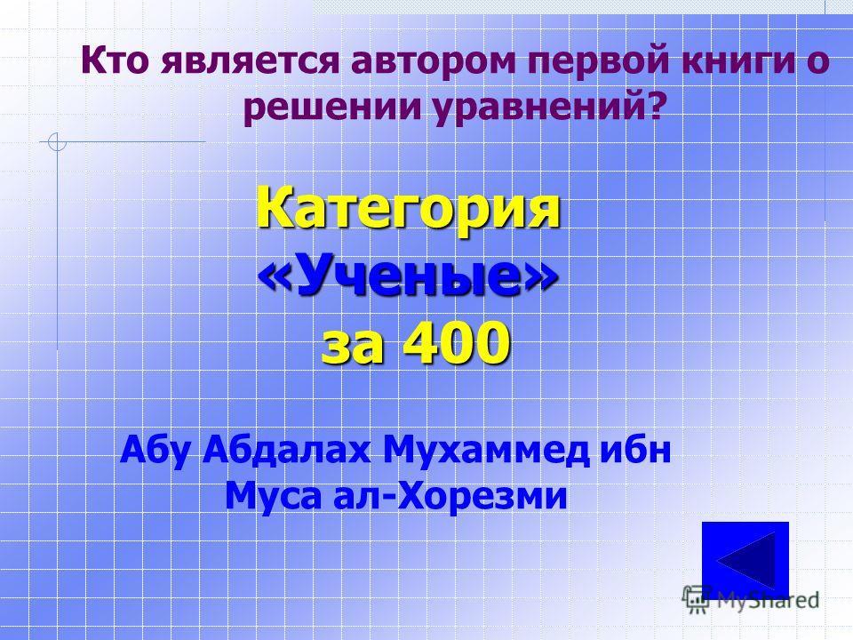 Кто автор первого печатного учебника «Арифметика» в России? Категория«Ученые» за 300 Л.Ф. Магницкий