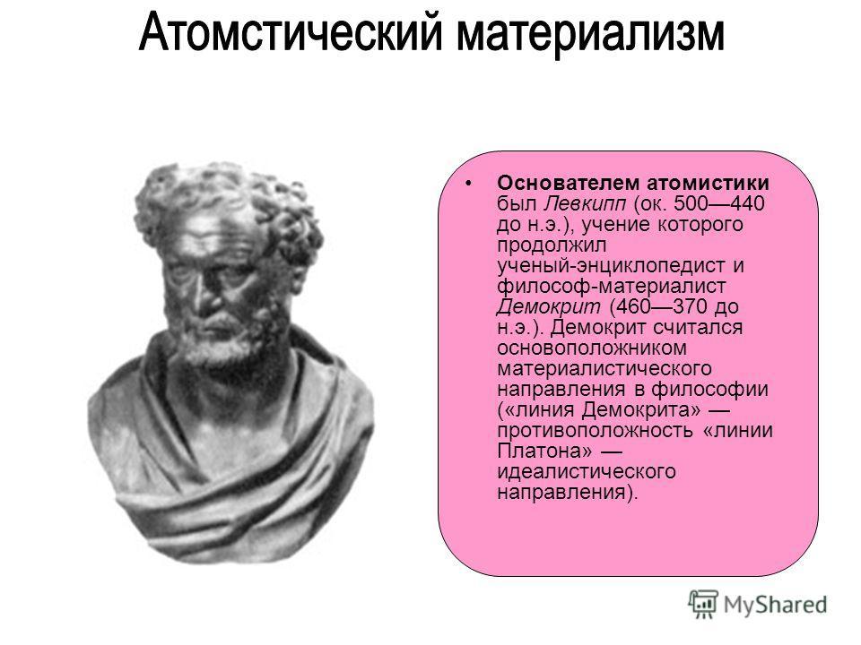 учение античной шпаргалка атомистическое эпохи