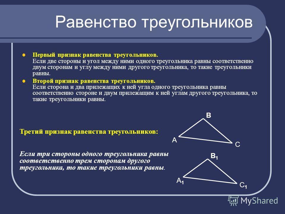 Равенство треугольников Первый признак равенства треугольников. Если две стороны и угол между ними одного треугольника равны соответственно двум сторонам и углу между ними другого треугольника, то такие треугольники равны. Второй признак равенства тр