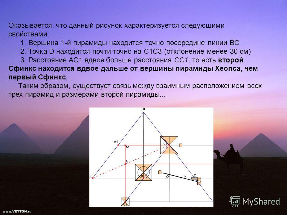 Оказывается, что данный рисунок характеризуется следующими свойствами: 1. Вершина 1-й пирамиды находится точно посередине линии BC 2. Точка D находится почти точно на C1C3 (отклонение менее 30 см) 3. Расстояние AC1 вдвое больше расстояния CC1, то ест