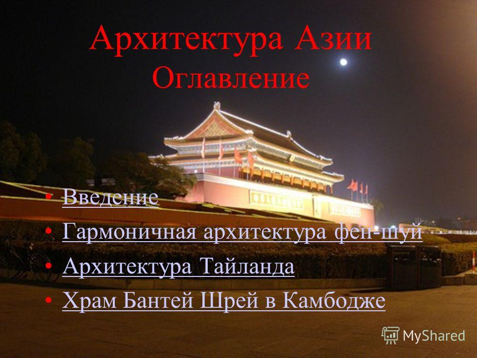 Архитектура Азии Оглавление Введение Гармоничная архитектура фен-шуй Архитектура Тайланда Храм Бантей Шрей в Камбодже