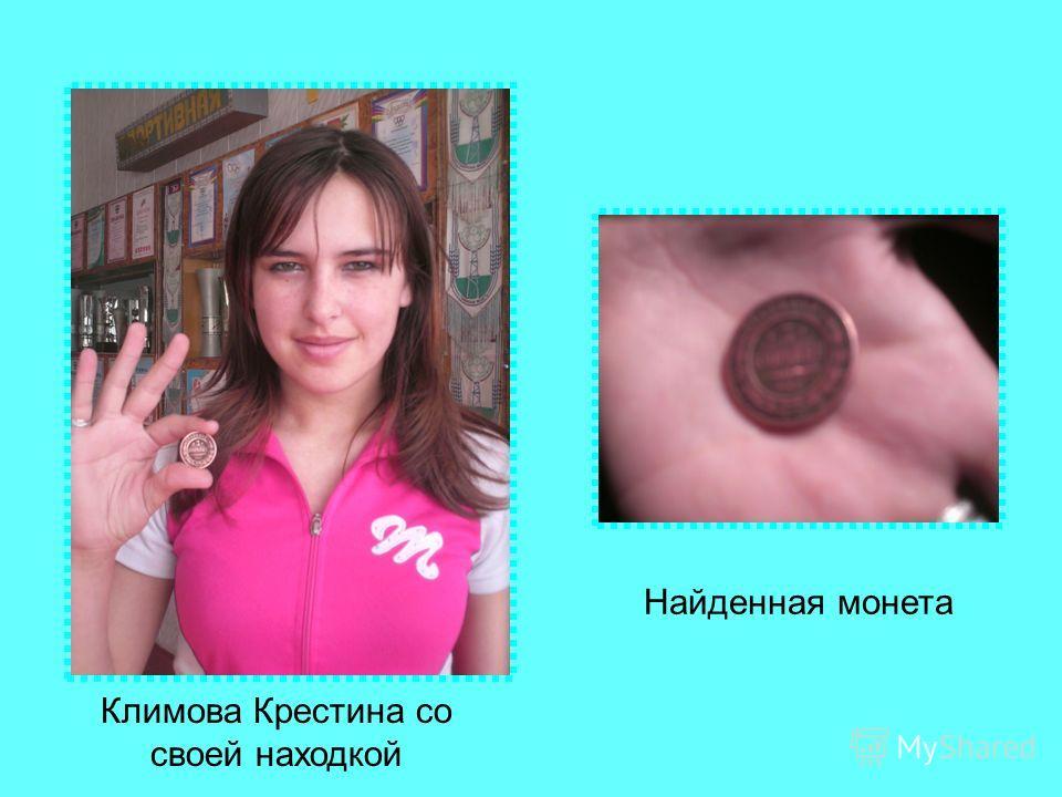 Климова Крестина со своей находкой Найденная монета